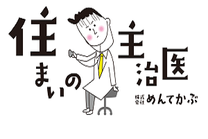 HOME メンテナンス めんてかぶ画像png.png