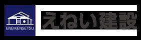 えねい建設|静岡市・富士市・島田市の新築・注文住宅・新築戸建てを手がける工務店