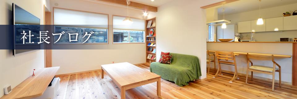 静岡市・富士市・島田市の注文住宅・新築戸建てを手がける工務店のえねい建設ブログ